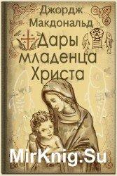 Дары младенца Христа (аудиокнига)
