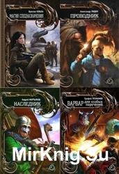 Магия спецназначения. Сборник (18 книг)