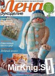 Лeнa рyкoделие + Лена креатив (45 номеров) 2014-2015