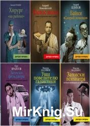 Доктора и интерны (7 книг)