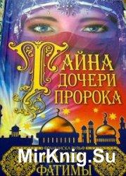 Франциска Вульф - Сборник сочинений (5 книг)