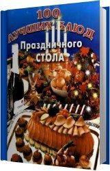 100 лучших блюд Праздничного стола