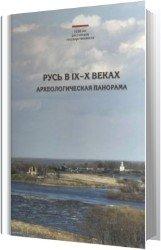 Русь в IX–X веках. Археологическая панорама