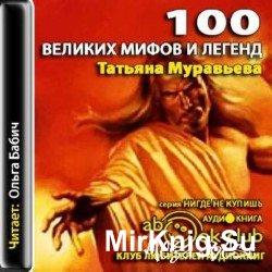 100 великих мифов и легенд (аудиоунига)