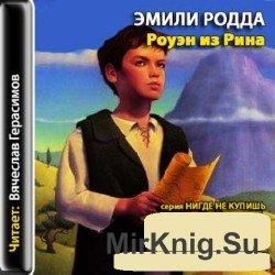 Роуэн из Рина Книги 1.2.3. (аудиокнига)
