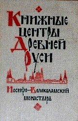 Книжные центры Древней Руси. Иосифо-Волоколамский монастырь