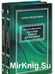 История новой философии в 2 томах