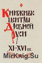 Книжные центры Древней Руси. XI-XVI вв. Разные аспекты исследования