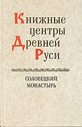 Книжные центры Древней Руси. Соловецкий монастырь