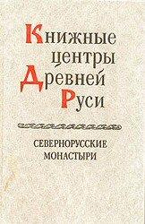 Книжные центры Древней Руси. Севернорусские монастыри