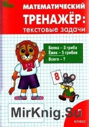 Математический тренажер: Текстовые задачи. 1 класс.