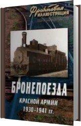 Бронепоезда Красной Армии 1930 – 1941 гг.