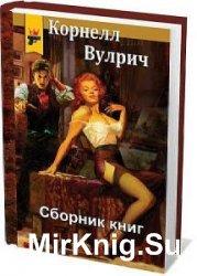 Корнелл Вулрич - Сборник сочинений (27 книг)