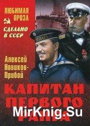 Алексей Новиков. Прибой. Собрание сочинений (38 книг)