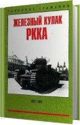 Железный кулак РККА. Танковые и механизированные корпуса Красной Армии 1932 ...