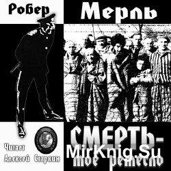 Смерть - мое ремесло (Аудиокнига)