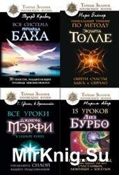 Тайные знания, меняющие жизнь. Сборник (5 книг)