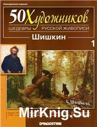 50 художников. Шедевры русской живописи. Вып. 01 (И.И. Шишкин)