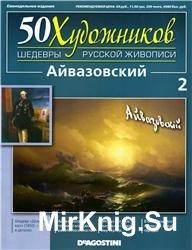 50 художников. Шедевры русской живописи. Вып. 02 (И.К. Айвазовский)
