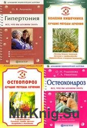Домашняя энциклопедия здоровья. Сборник (11 книг)