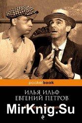 Золотой Теленок (Аудиокнига), читает В. Шевяков