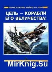 Цель - корабли его величества! часть 2 (Ретроспектива войны на море №10)