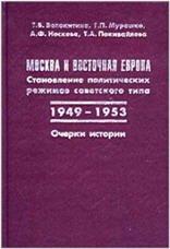 Москва и Восточная Европа. Становление политических режимов советского типа ...