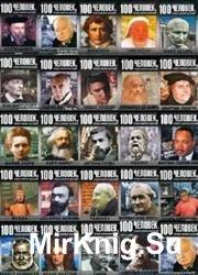 100 человек, которые изменили ход истории. Выпуски 1-100