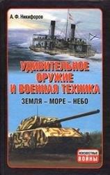 Удивительное оружие и военная техника. Земля - Море - Небо