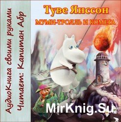 Муми-тролль и комета (аудиокнига)