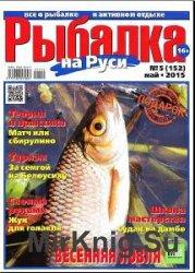 Рыбалка на Руси (23 номера) 2014-2015