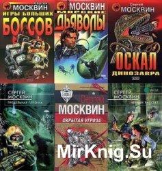 Сергей Москвин- Сборник сочинений (25 книг)