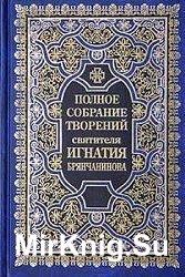 Полное собрание творений святителя Игнатия Брянчанинова (в 8 томах)