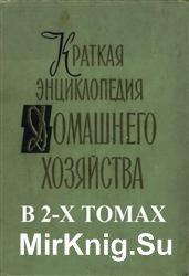 Краткая энциклопедия домашнего хозяйства. В 2-х томах
