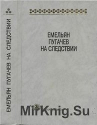 Емельян Пугачев на следствии