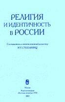 Религия и идентичность в России