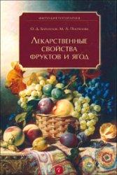Лекарственные свойства фруктов и ягод