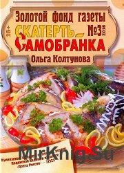Золотой фонд газеты Скатерть-Самобранка №3 2016