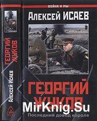 Георгий Жуков. Последний довод короля