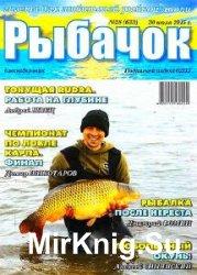 Рыбачок и Ко (48 номеров) 2015