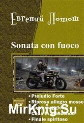 Sonata con fuoco. Пенталогия в одном томе