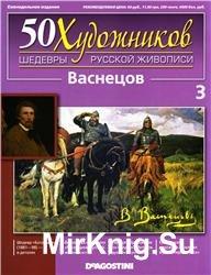 50 художников. Шедевры русской живописи. Вып. 03 (В.М. Васнецов)