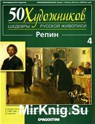 50 художников. Шедевры русской живописи. Вып. 04 (И.Е. Репин)
