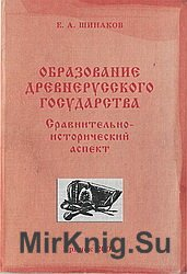 Образование Древнерусского государства. Сравнительно-исторический аспект