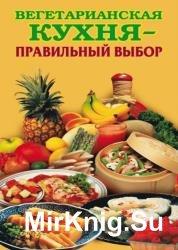 Вегетарианская кухня - правильный выбор
