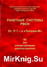 Ракетные системы РВСН от Р-1 к Тополю-М 1946-2006