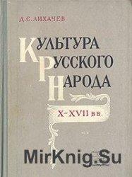 Культура русского народа X-XVII веков