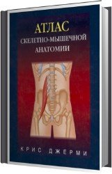 Атлас скелетно-мышечной анатомии