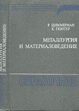 Металлургия и материаловедение. Справочник
