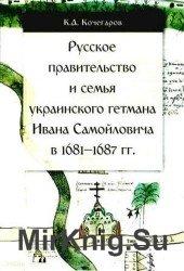 Русское правительство и семья украинского гетмана Ивана Самойловича в 1681– ...